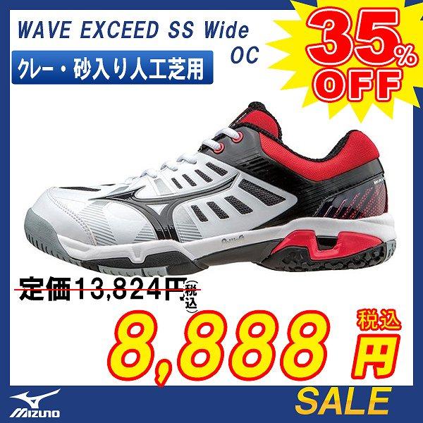 网球鞋,美津浓美津浓 WebEx 种子 SS 宽业主立案法团波超过 SS 宽 OC 61 GB 151409 沙进人工程红土球场草皮 (4 种)