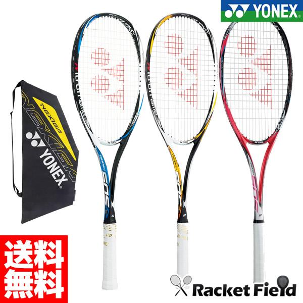 ヨネックス ソフトテニスラケット ネクシーガ50S(NXG50S)NEXIGA50S 後衛向け YONEX ガット代・張り代・送料無料 ソフトテニス ラケット ヨネックス テニスラケット軟式 軟式テニスラケット ヨネックス ソフトテニス ラケット 後衛