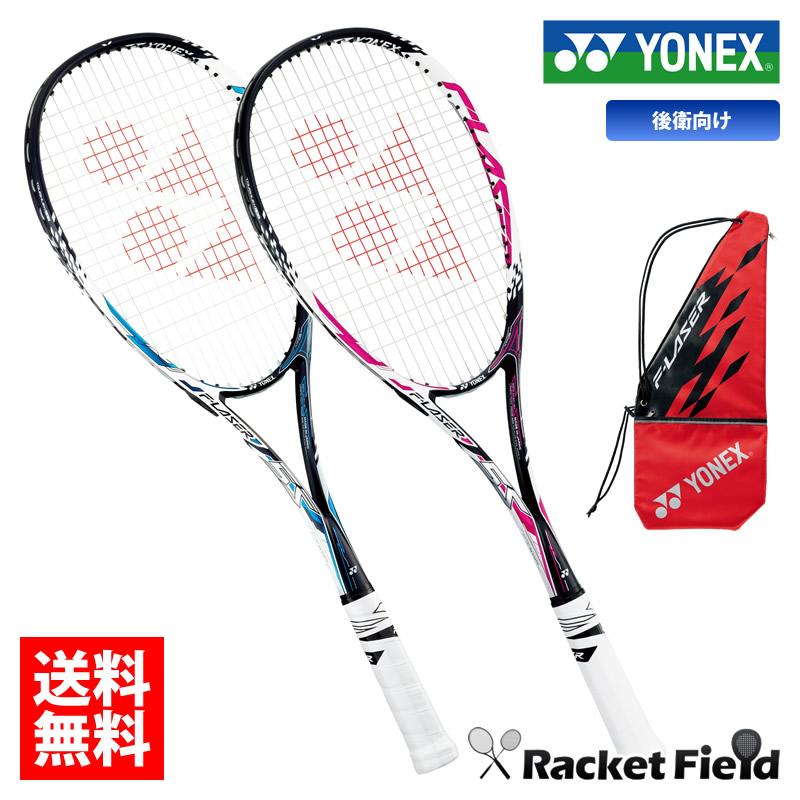 ヨネックス ソフトテニスラケット エフレーザー5S(FLR5S)ガット代・張り代・送料無料 しなやかに弾く、パワー重視モデル YONEX 2018SS