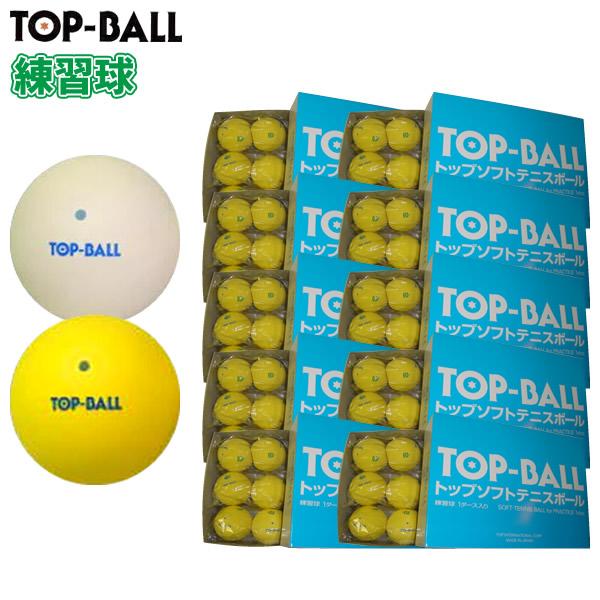 トップ ソフトテニス ボール トップボール ソフトテニスボール 練習球 10ダース【テニス 軟式テニス 練習 ボール テニスボール 軟式テニスボール】