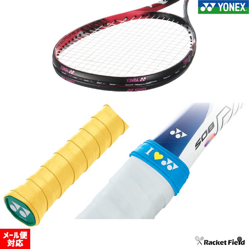 【メール便対応】 ソフトテニス メンテナンスセットヨネックス(グリップテープ・エッジガード・キャッピングバンド3点セット)グリップバンド テニス ソフトテニス 軟式テニス racketfield