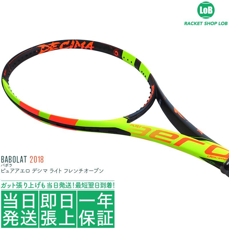 バボラ ピュアアエロ デシマ フレンチオープン ライト 2018(Babolat PURE AERO DECIMA FRENCH OPEN LITE)270g BF101386 硬式テニスラケット