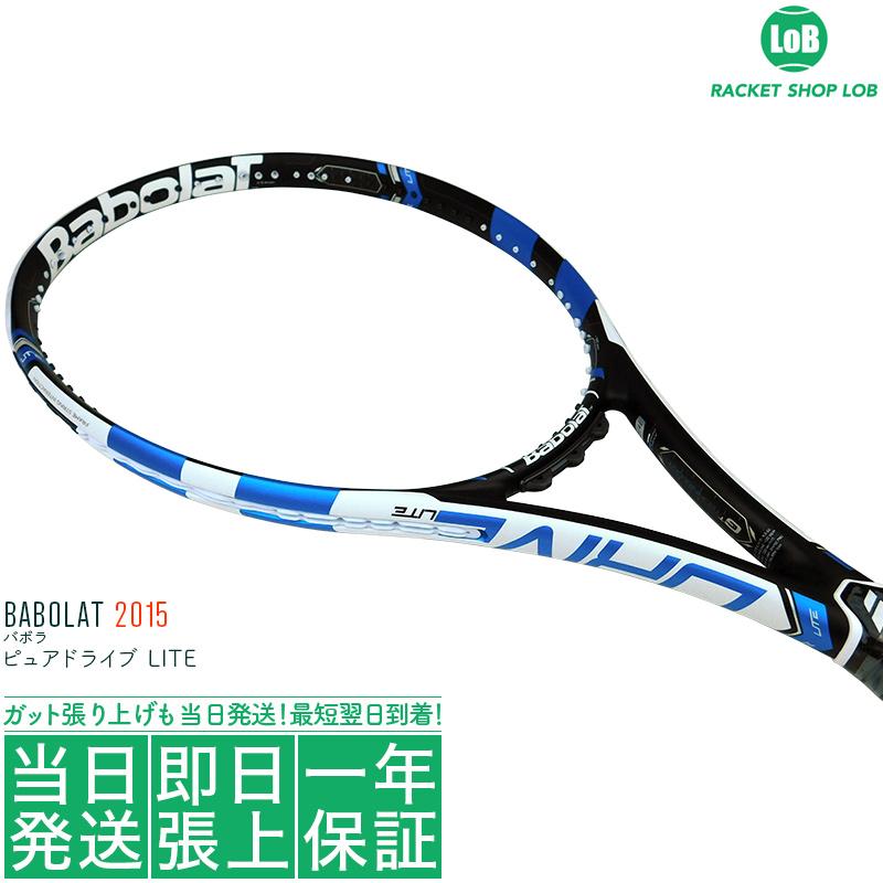 バボラ ピュアドライブ ライト 2015(Babolat PURE DRIVE LITE)270g BF101239/101302 硬式テニスラケット