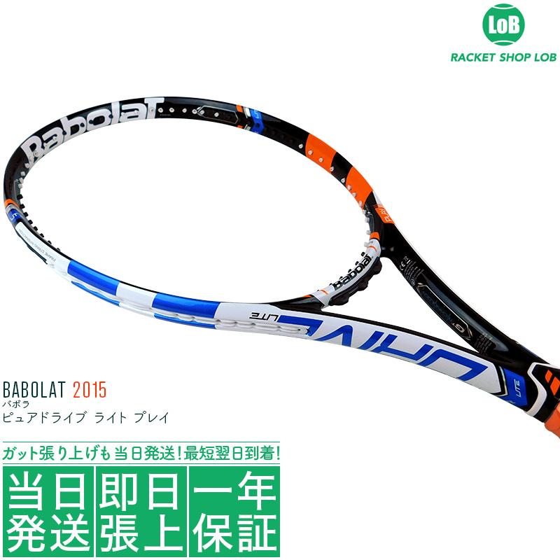 バボラ ピュアドライブ ライト プレイ 2015(Babolat PURE DRIVE LITE PLAY)270g 硬式テニスラケット