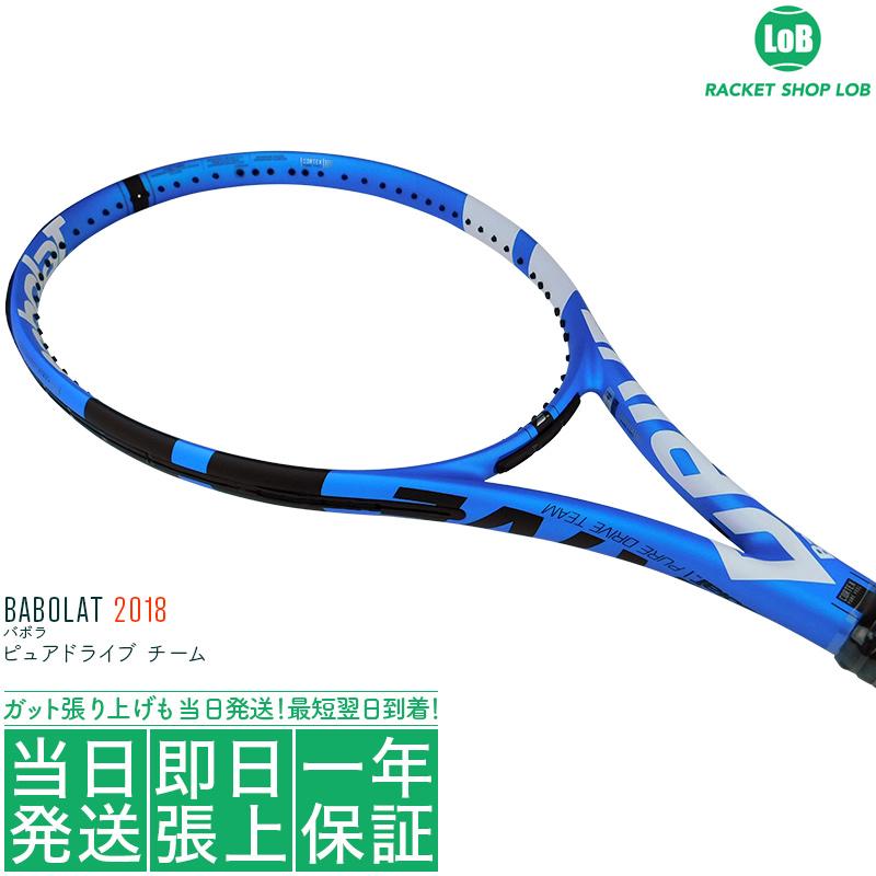 バボラ ピュアドライブ チーム 2018(Babolat PURE DRIVE TEAM)285g BF101338 硬式テニスラケット