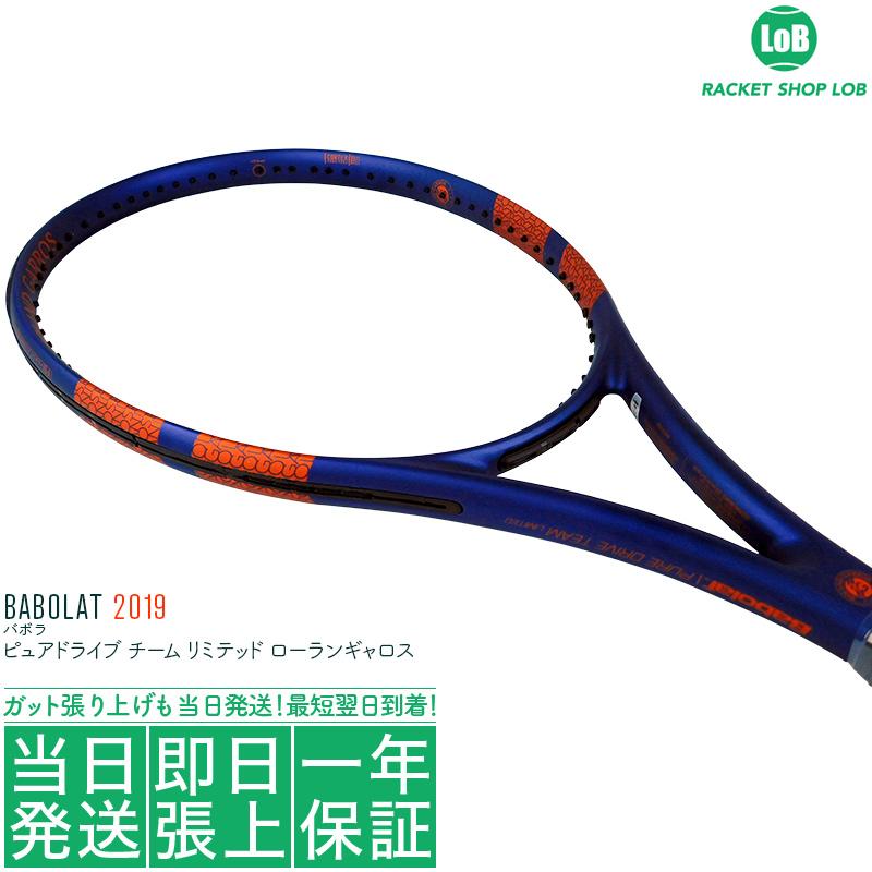 【クーポン利用で5%OFF!】バボラ ピュアドライブ チーム LTD ローランギャロス フレンチオープン 2019(Babolat PURE DRIVE TEAM LTD ROLAND GARROS)285g 101365 655 硬式テニスラケット