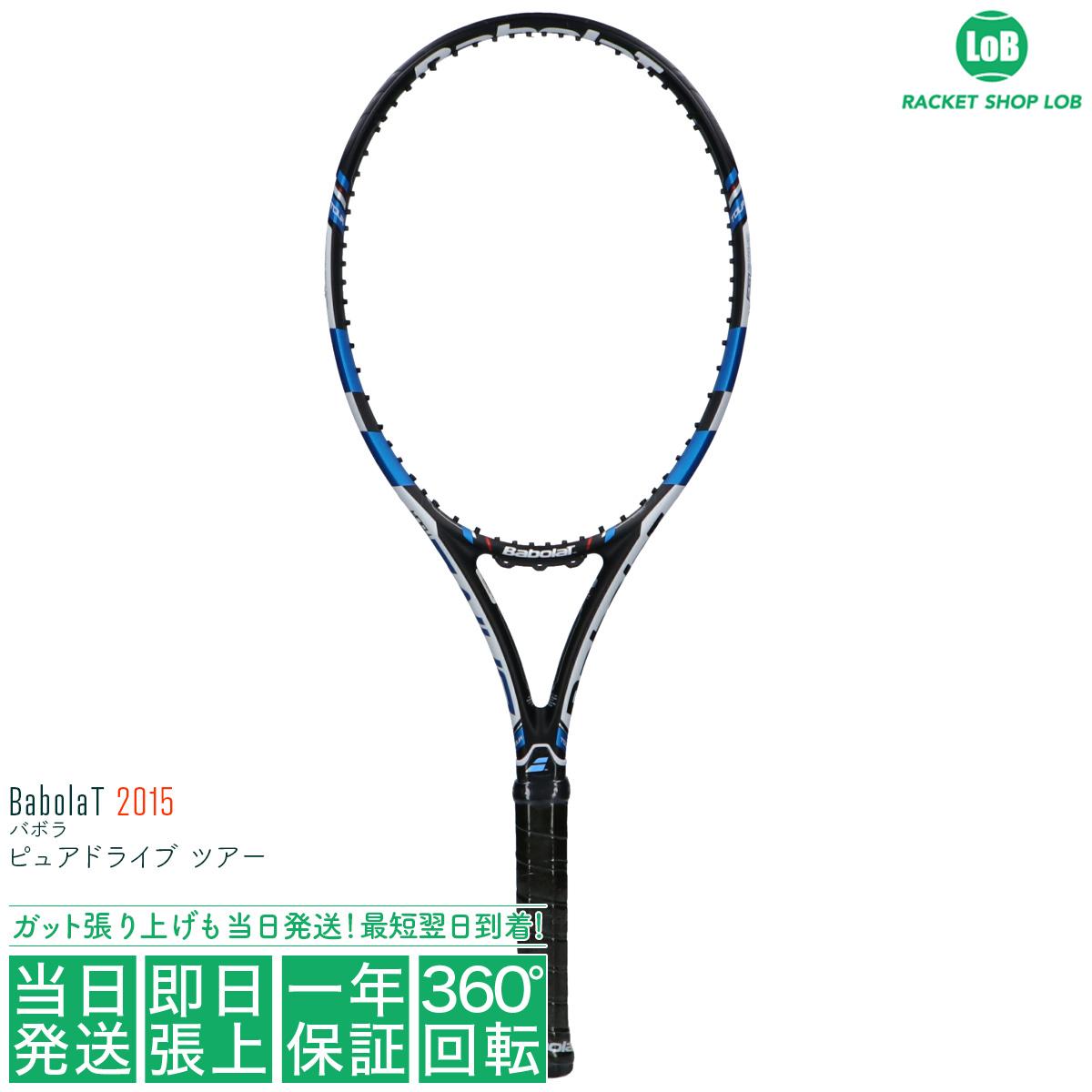 【クーポン利用で5%OFF!】バボラ ピュアドライブ ツアー 2015(Babolat PURE DRIVE TOUR)315g 102298 硬式テニスラケット