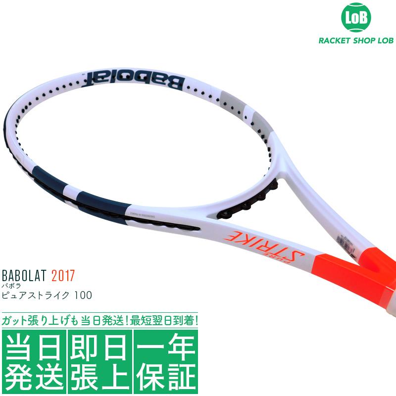 バボラ ピュアストライク 100 2017(Babolat PURE STRIKE 100)300g 101284 硬式テニスラケット
