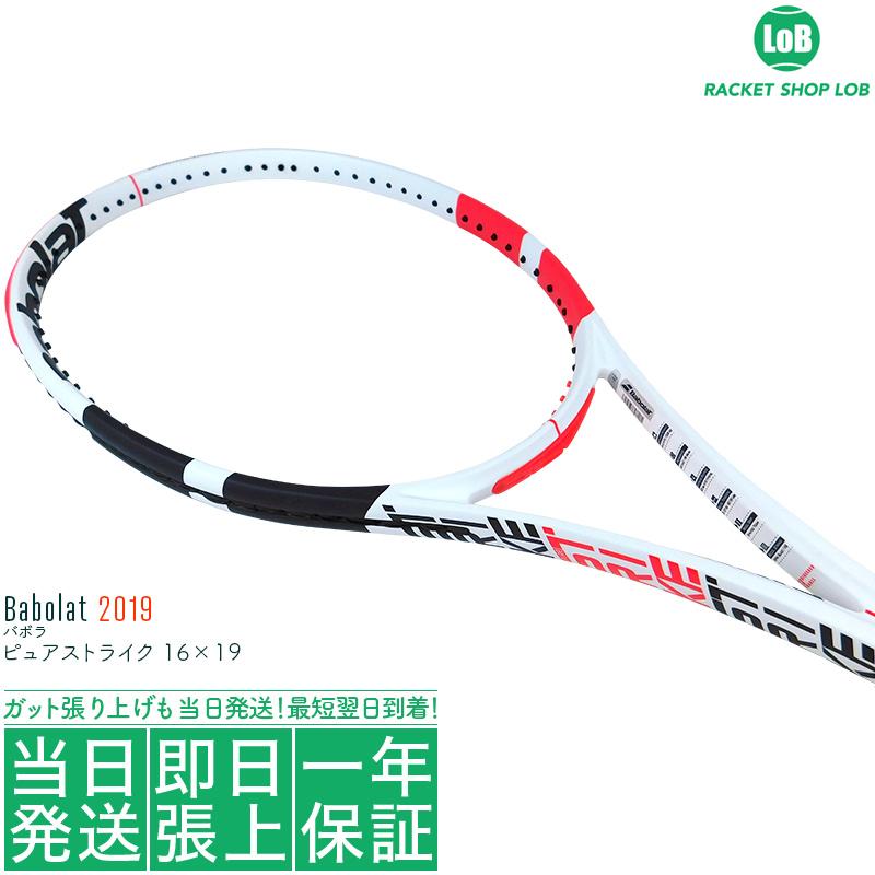 【クーポン利用で5%OFF!】バボラ ピュアストライク 16x19 2019 2020(Babolat PURE STRIKE 16x19)305g 101406 硬式テニスラケット