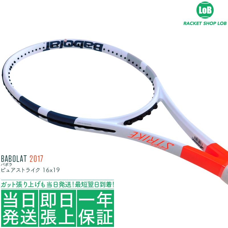 バボラ ピュアストライク 16×19 2017(Babolat PURE STRIKE 16×19)305g 101282 硬式テニスラケット
