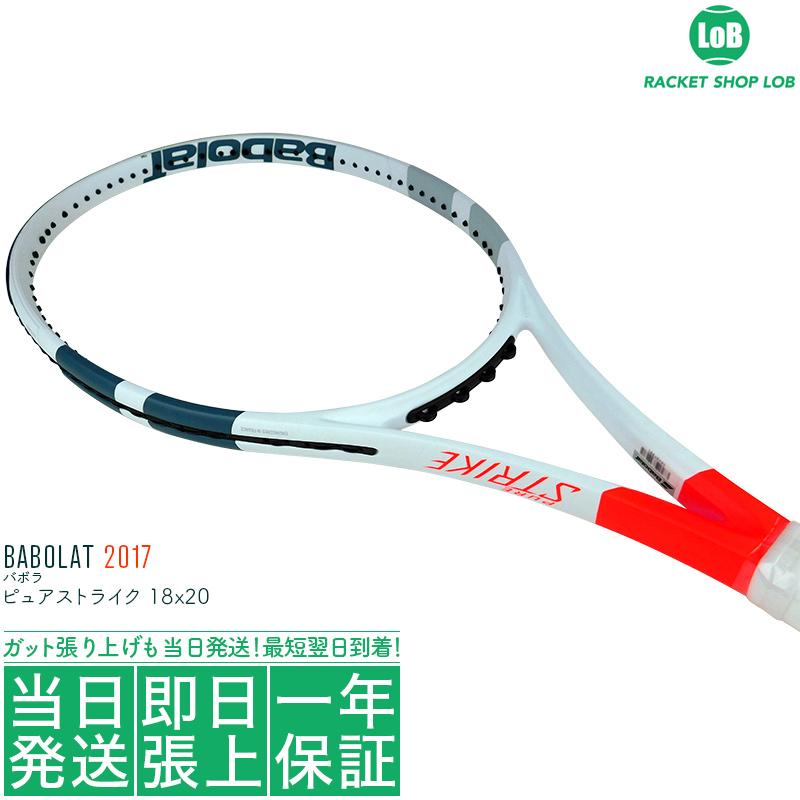 バボラ ピュアストライク 18x20 2017(Babolat PURE STRIKE 18x20)305g 101283 硬式テニスラケット