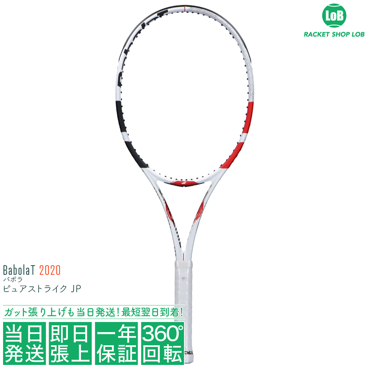 【クーポン利用で5%OFF!】バボラ ピュアストライク フラッグエディション ジャパン 2020(Babolat PURE STRIKE JAPAN FLAG EDITION)305g 101424 硬式テニスラケット