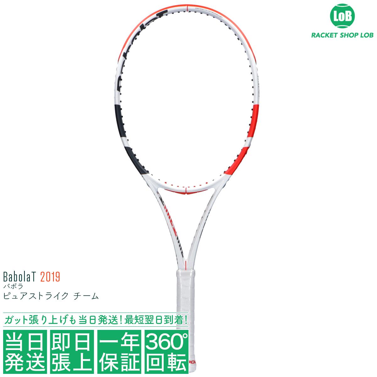 バボラ ピュアストライク チーム 2019(Babolat PURE STRIKE TEAM)285g 101402 硬式テニスラケット