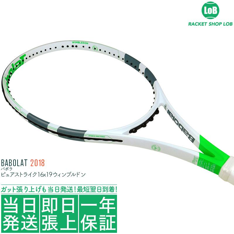 バボラ ピュアストライク 16x19 ウィンブルドン 2018(Babolat PURE STRIKE 16x19 WIMBLEDON)305g 101387 硬式テニスラケット