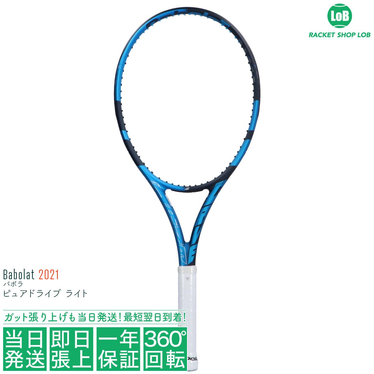 13時までのご注文で、ガット張り込みも即日当日発送!【全ラケット一年保証・スペック計測対応・代引手数料無料】【Babolat】【硬式テニスラケット】 バボラ ピュアドライブ ライト 2021(BabolaT PURE DRIVE LITE 2021)270g 101443 硬式テニスラケット