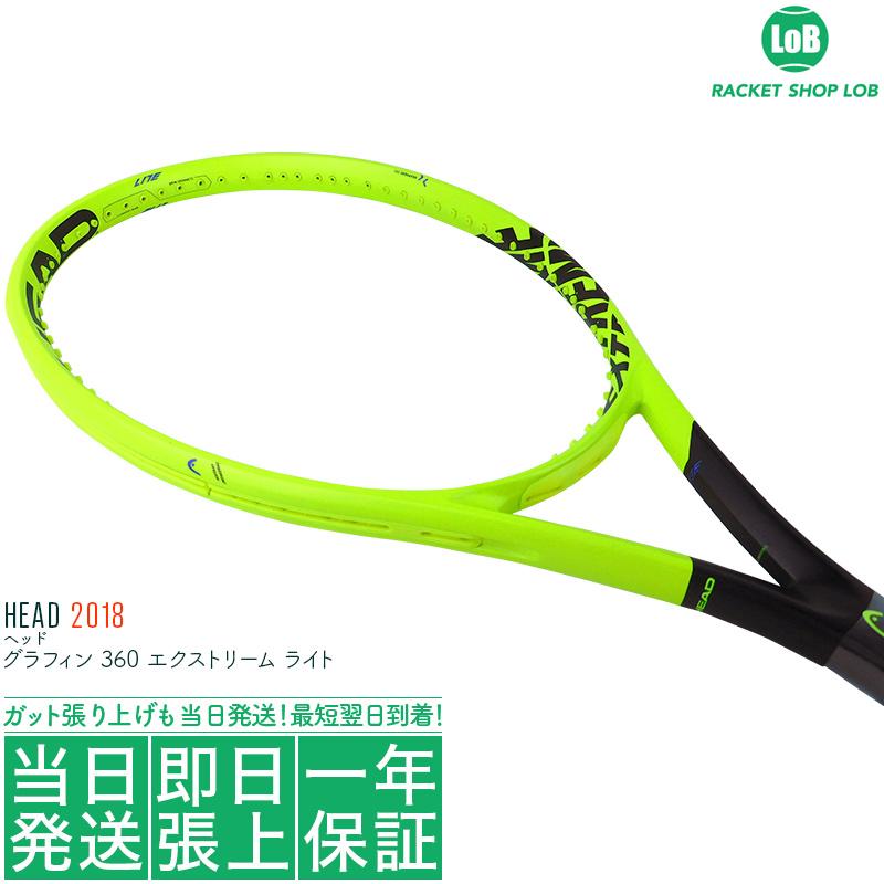 ヘッド グラフィン 360 エクストリーム ライト 2018(HEAD GRAPHENE 360 EXTREME LITE)265g 236138 硬式テニスラケット