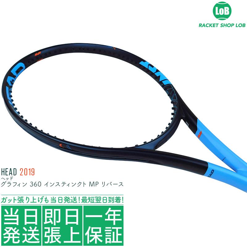 【クーポン利用で5%OFF!】ヘッド グラフィン 360 インスティンクト MP リバース 2019(HEAD GRAPHENE 360 INSTINCT MP REVERSE)300g 230919 硬式テニスラケット