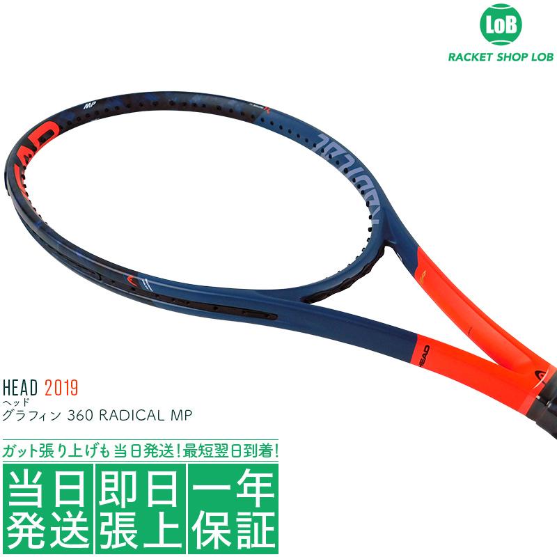 【クーポン利用で5%OFF!】ヘッド グラフィン 360 ラジカル MP 2019(HEAD GRAPHENE 360 RADICAL MP)295g 233919 硬式テニスラケット
