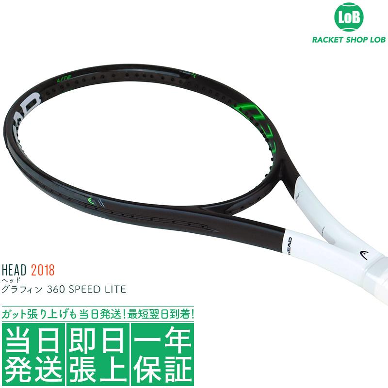 ヘッド グラフィン 360 スピード ライト 2018(HEAD GRAPHENE 360 SPEED LITE)265g 235248 硬式テニスラケット