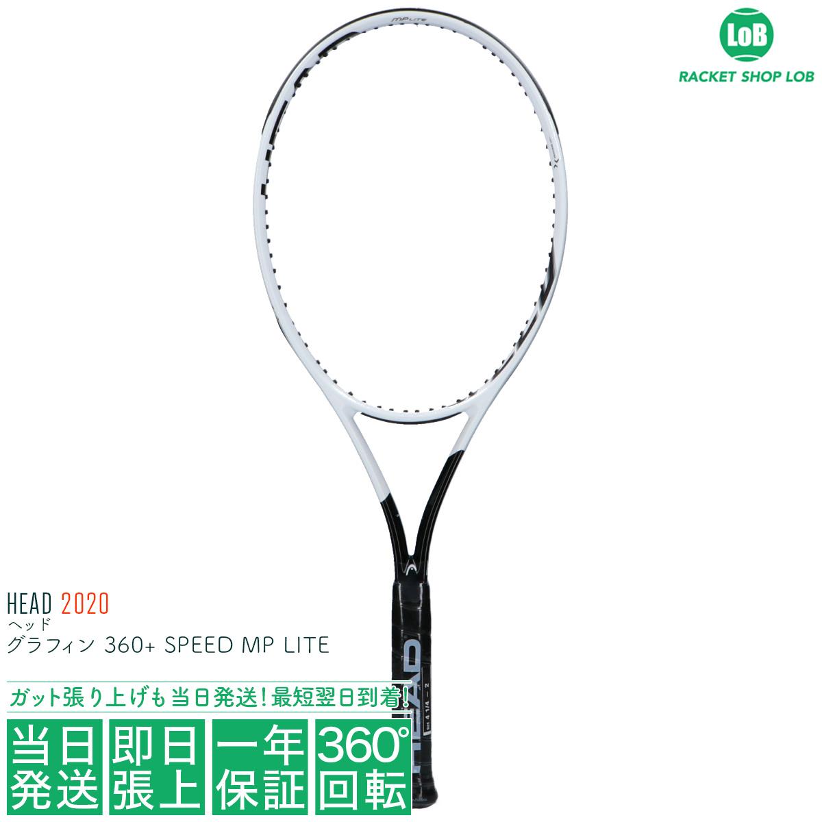 【クーポン利用で5%OFF!】ヘッド グラフィン 360+ スピード MP LITE 2020(HEAD GRAPHENE 360+ SPEED MP LITE)275g 234020 硬式テニスラケット