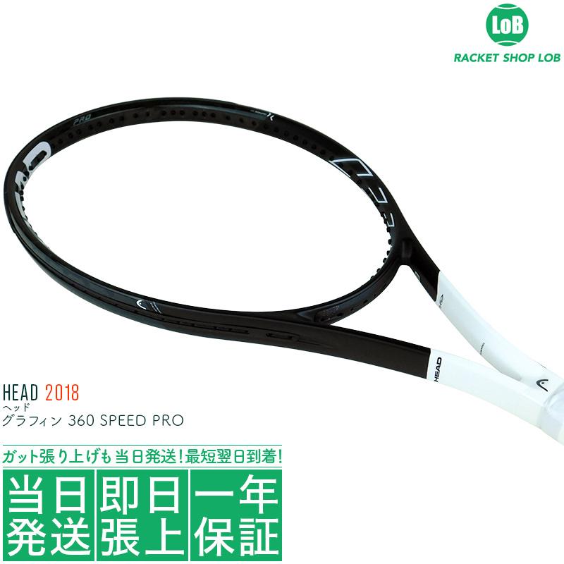 【ジョコビッチ使用シリーズ】ヘッド グラフィン 360 スピード PRO 2018(HEAD GRAPHENE 360 SPEED PRO)310g 235208 硬式テニスラケット