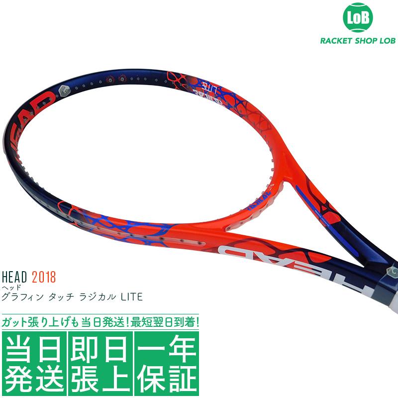 ヘッド グラフィン タッチ ラジカル ライト 2018(HEAD GRAPEHNE TOUCH RADICAL LITE)260g 232648 硬式テニスラケット