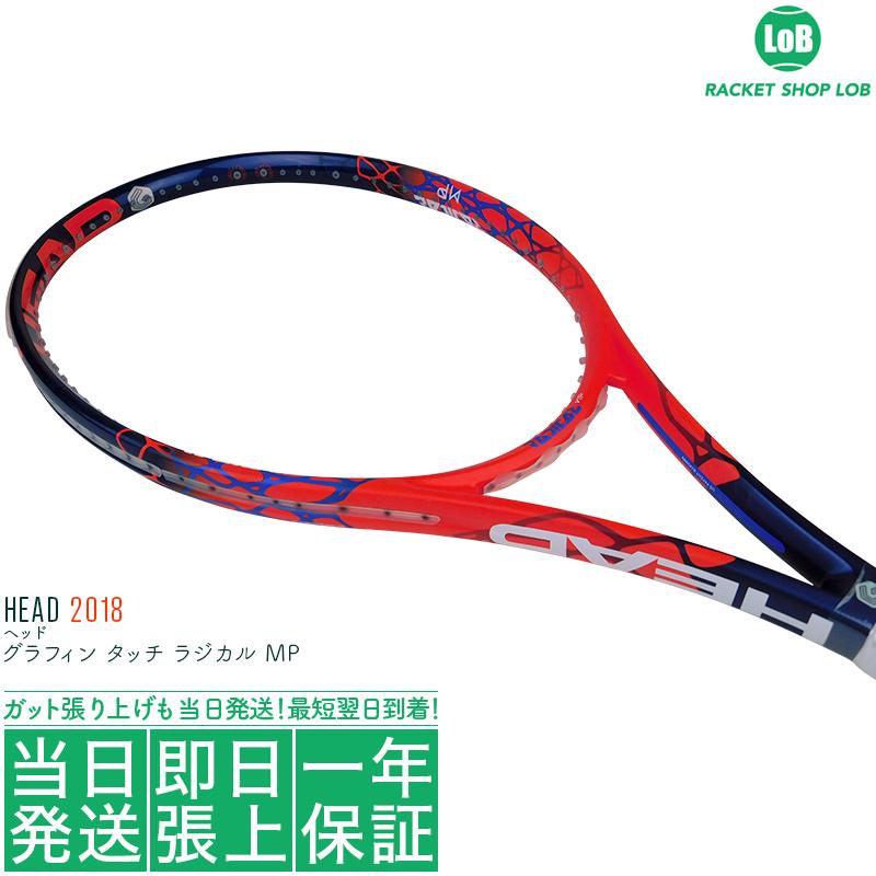 ヘッド グラフィン タッチ ラジカル MP 2018(HEAD GRAPHENE TOUCH RADICAL MP)295g 232618 硬式テニスラケット
