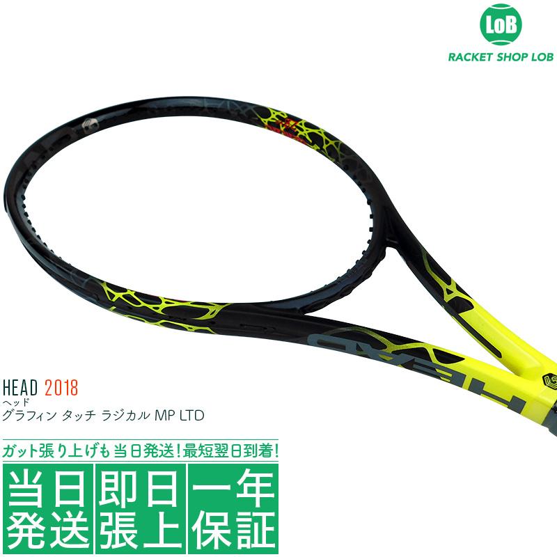 ヘッド グラフィン タッチ ラジカル MP リミテッド 2018 25周年 限定(HEAD GRAPHENE TOUCH RADICAL MP LTD 25 YEARS)295g 237018 硬式テニスラケット