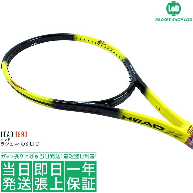 ヘッド ラジカル OS リミテッド 1993 25周年 限定 アンドレ アガシ(HEAD RADICAL OS LTD)320g 237028 硬式テニスラケット