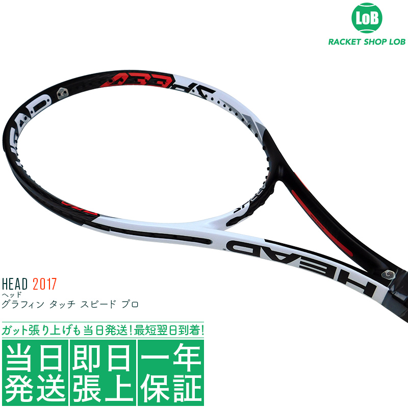【ジョコビッチ使用モデル】ヘッド グラフィン タッチ スピード プロ 2017(HEAD GRAPHENE TOUCH SPEED PRO)310g 231807 硬式テニスラケット