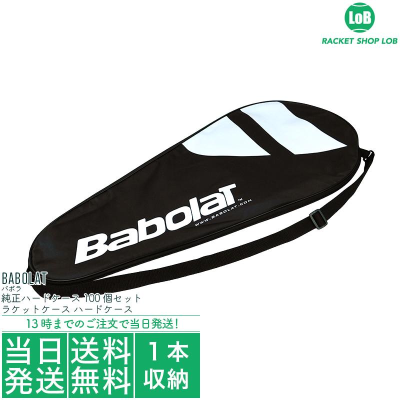 バボラ ラケットケース 純正ハードケース 1本収納(Babolat 1Pack RACKET CASE)ブラック 100個セット 硬式テニスラケット