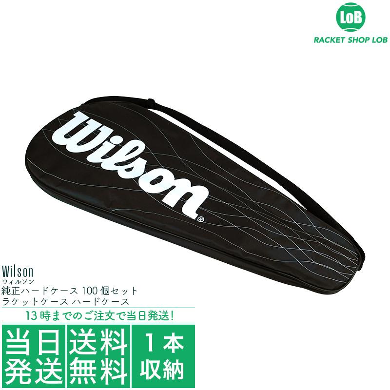 ウィルソン ラケットケース 純正ハードケース 1本収納(Wilson 1Pack RACKET CASE)ブラック 100個セット 硬式テニスラケット