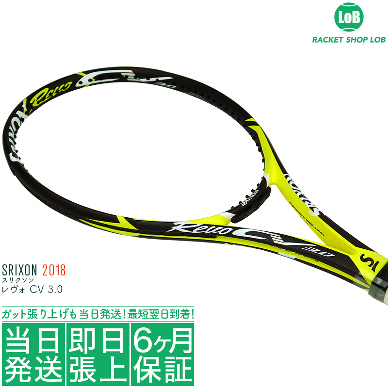 【国内正規品】スリクソン レヴォ CV 3.0 2018(SRIXON REVO CV 3.0)300g SR21802 硬式テニスラケット