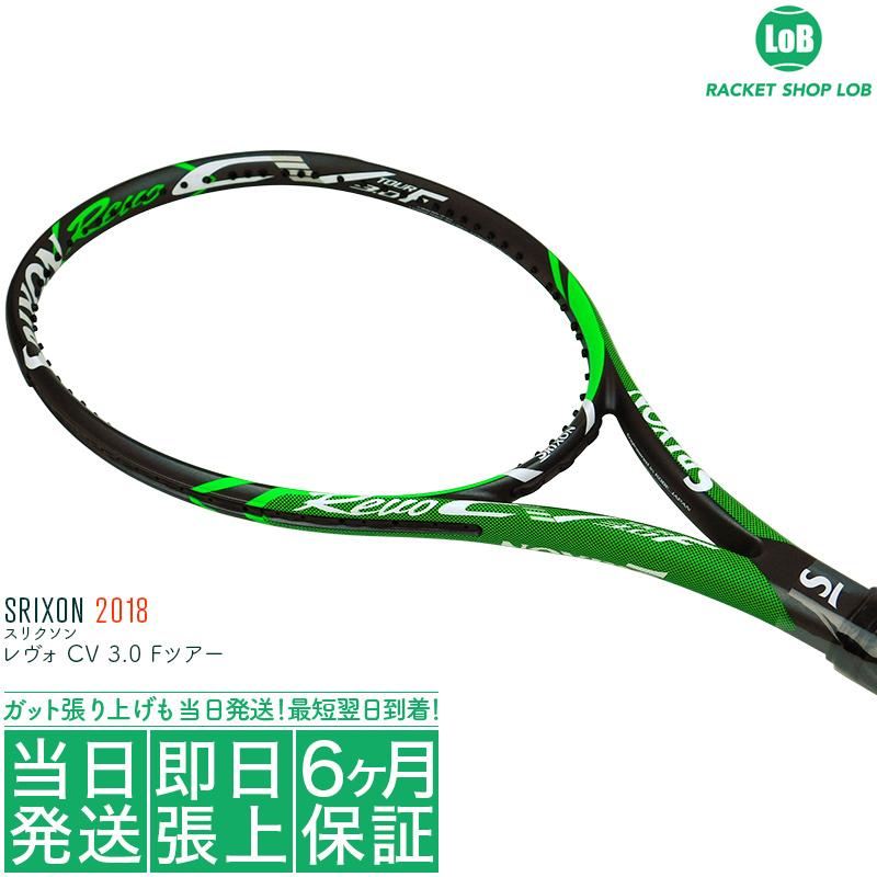 【国内正規品】スリクソン レヴォ CV 3.0 Fツアー 2018(SRIXON REVO CV 3.0 F-TOUR)305g SR21805 硬式テニスラケット