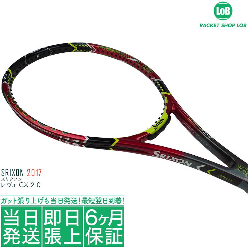 【国内正規品】スリクソン レヴォ CX 2.0 2017(SRIXON REVO CX 2.0)305g SR21703 硬式テニスラケット