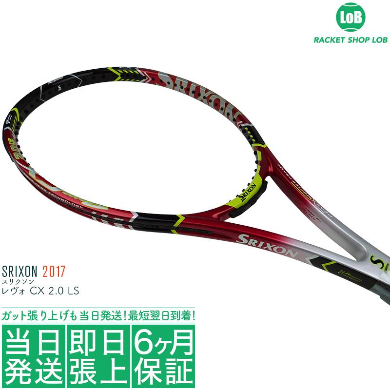 【国内正規品】スリクソン レヴォ CX CX 2.0 LS 2.0 2017(SRIXON REVO CX REVO 2.0 LS)290g SR21705 硬式テニスラケット, 豆吉本舗:96fa1e02 --- sunward.msk.ru