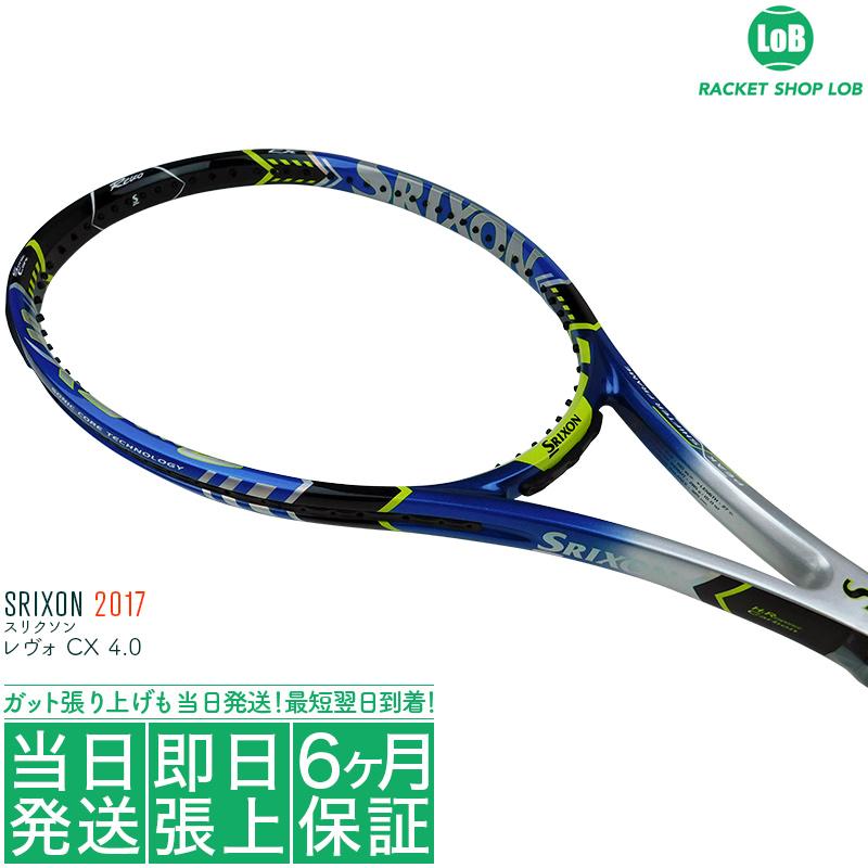 【国内正規品】スリクソン レヴォ CX 4.0 2017(SRIXON REVO CX 4.0)285g SR21706 硬式テニスラケット