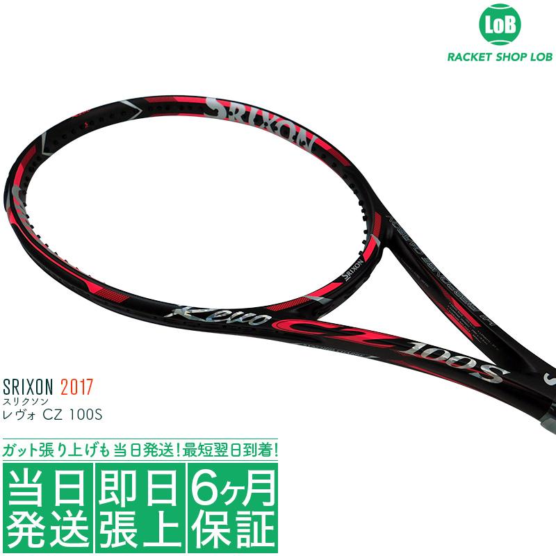 【国内正規品】スリクソン レヴォ CZ 100S 2017(SRIXON REVO CZ 100S)280g SR21712 硬式テニスラケット
