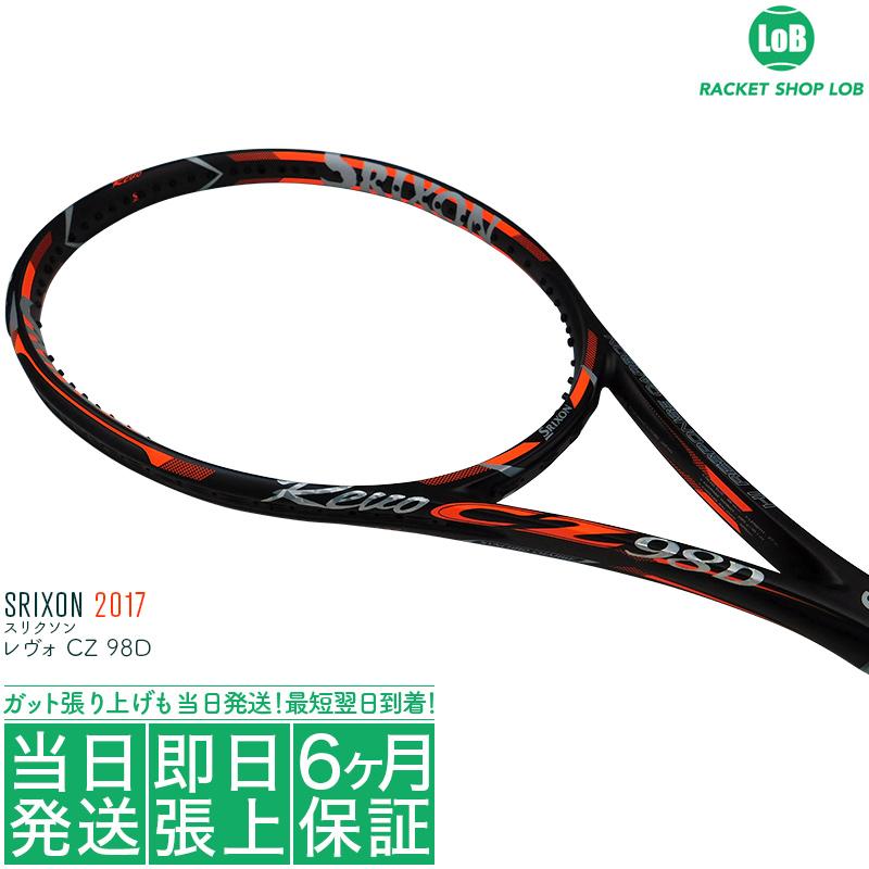 【国内正規品】スリクソン レヴォ CZ 98D 2017(SRIXON REVO CZ 98D)285g SR21711 硬式テニスラケット