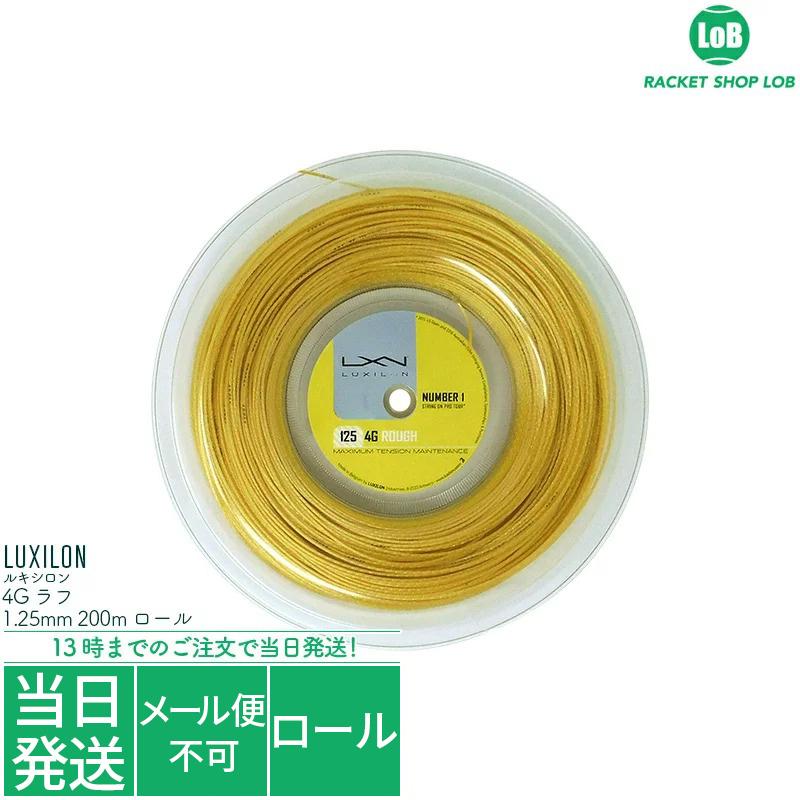 ルキシロン 4G ラフ(LUXILON 4G ROUGH)1.25mm 200m ロール 硬式テニス ガット ストリング