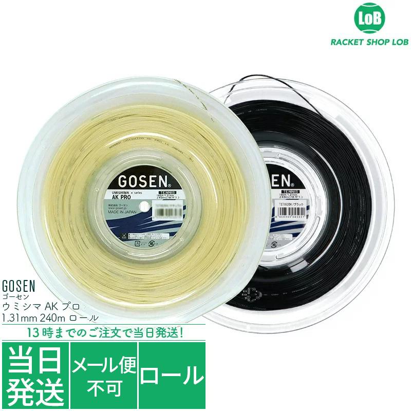 ゴーセン ウミシマ AK プロ(GOSEN UMISHIMA AK PRO)1.31mm 240m ロール 硬式テニス ガット ストリング