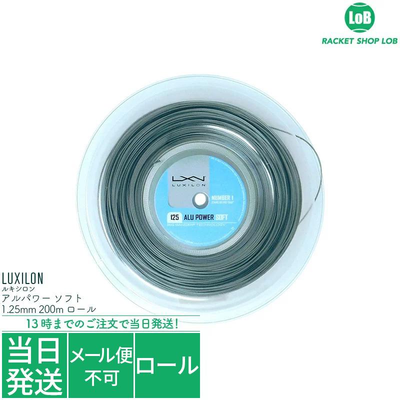 ルキシロン アルパワー ソフト(LUXILON ALU POWER SOFT)1.25mm 200m ロール 硬式テニス ガット ストリング