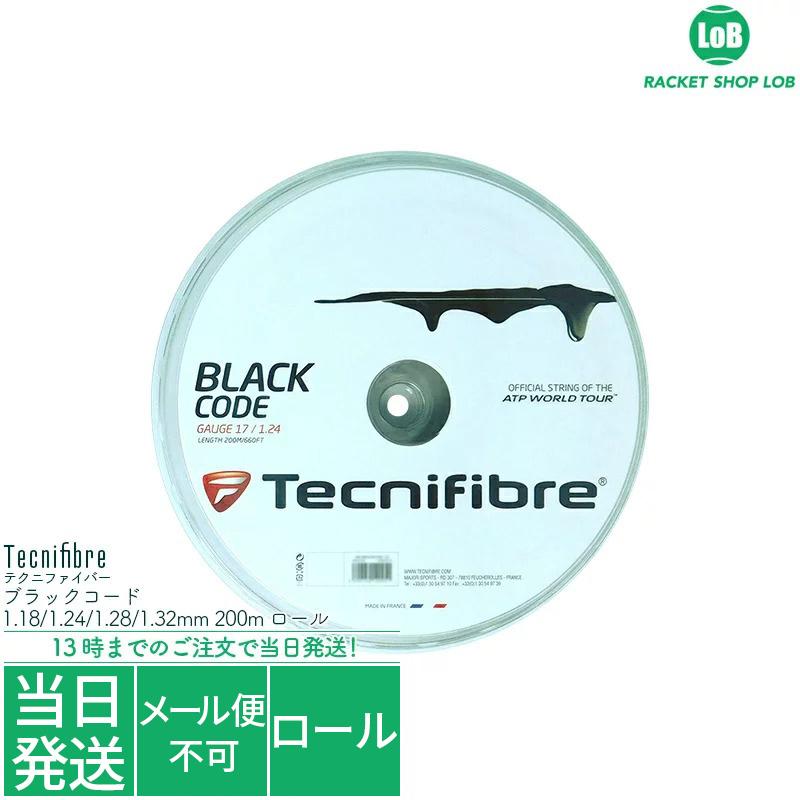 【送料無料】【国内正規品】テクニファイバー ブラックコード(Tecnifibre BLACK CODE)1.24/1.28/1.32mm 200m ロール 硬式テニス ガット ストリング