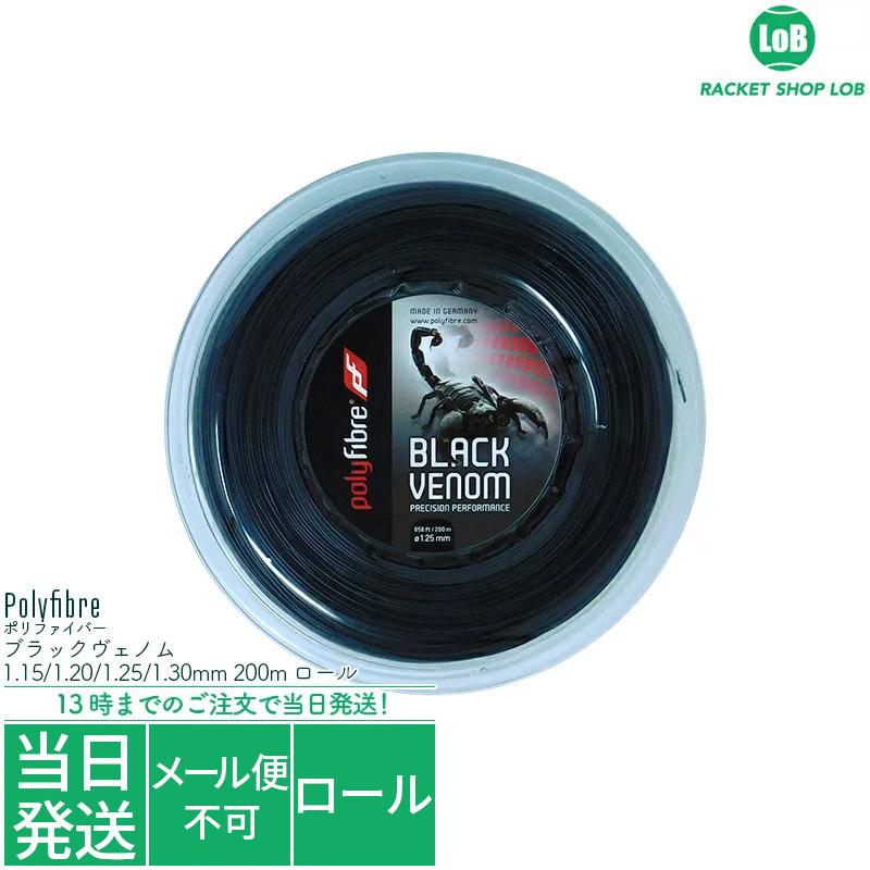 ポリファイバー ブラックヴェノム(Polyfibre BLACK VENOM)1.25/1.30mm 200m ロール 硬式テニス ガット ストリング