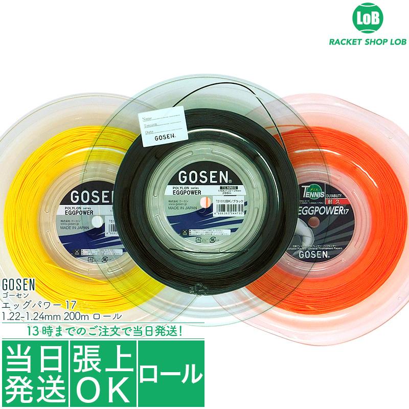 【送料無料】【国内正規品】ゴーセン エッグパワー 17(GOSEN EGGPOWER17)1.22-1.24mm 200m ロール TS1012 硬式テニス ガット ストリング