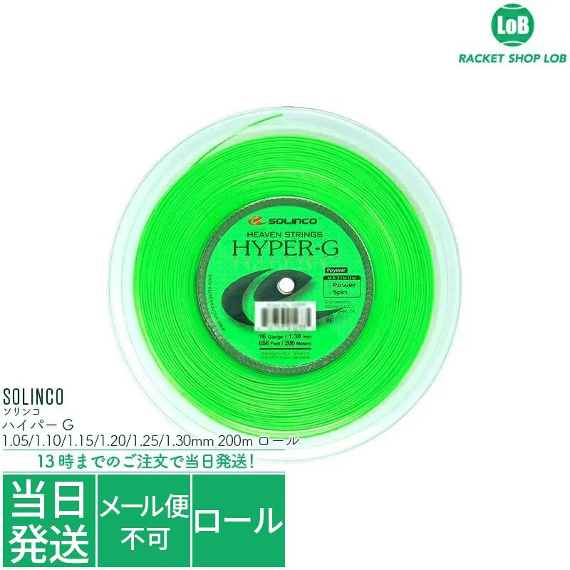 ソリンコ ハイパー G(SOLINCO HYPER G)1.25/1.30mm 200m ロール 硬式テニス ガット ストリング