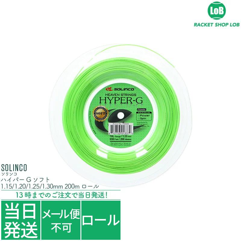 宅配便発送 200m ロール ソリンコ ハイパーG ソフト いつでも送料無料 SOLINCO 与え HYPER-G 硬式テニス SOFT 1.15 1.30mm 1.25 ストリング 1.20 ガット