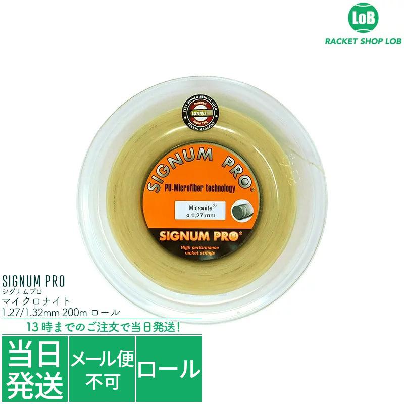 【クーポン利用で5%OFF!】シグナムプロ マイクロナイト(SIGNUM PRO Micronite)1.27/1.32mm 200m ロール 硬式テニス ガット ストリング