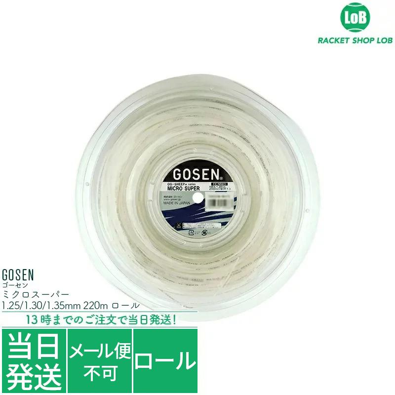 ゴーセン ミクロスーパー(GOSEN MICRO SUPER)1.25/1.30mm 240m ロール 硬式テニス ガット ストリング