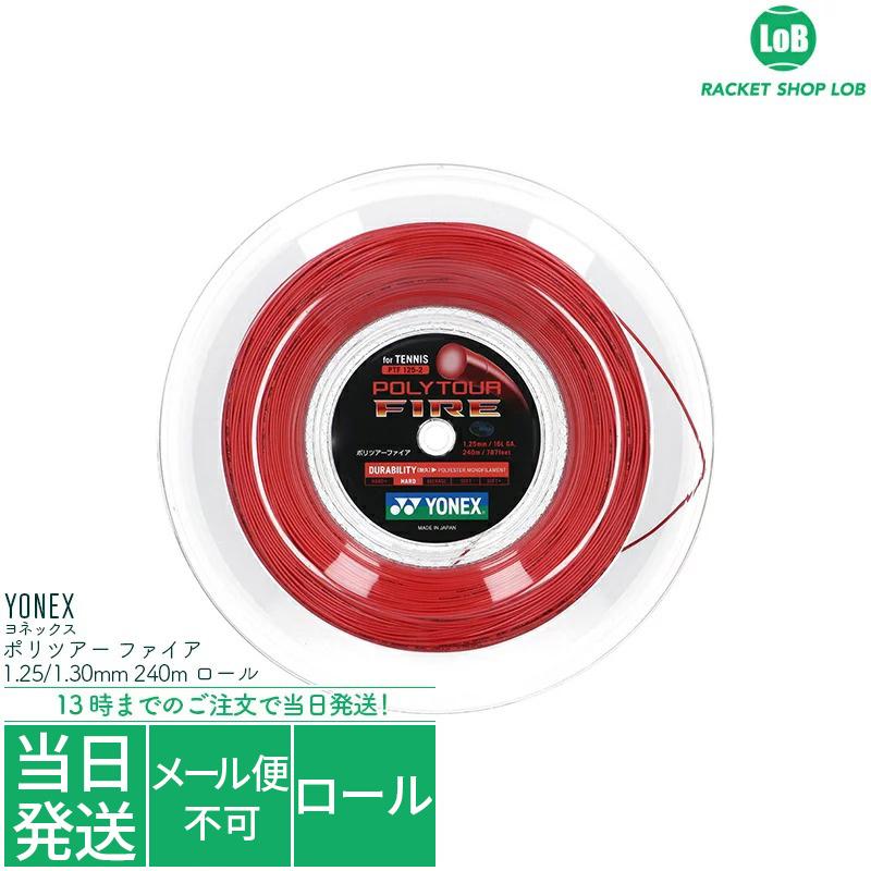 【クーポン利用で5%OFF!】ヨネックス ポリツアー ファイア(YONEX POLY TOUR FIRE)1.25/1.30mm 200m ロール 硬式テニス ガット ストリング